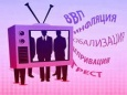 ВВП для простого белоруса?