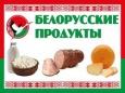 Беларусь и мировые продовольственные проблемы
