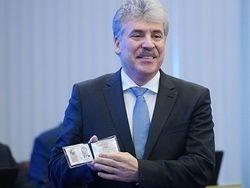 Как вручали удостоверение кандидата в Президенты РФ Павлу Грудинину