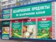 Белорусские продукты в китайском Чунцине