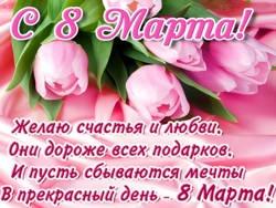 С Праздником Вас, дорогие наши женщины!