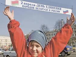 День единения народов Беларуси и России
