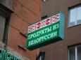 Белорусские продукты поставляются в 77 стран мира