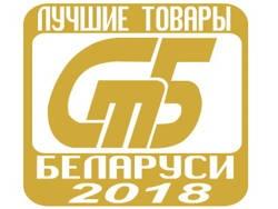 В Беларуси определены лучшие товары 2018 года