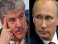 Путин президент - Грудинин глава правительства